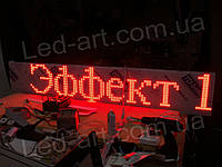 Светодиодное табло бегущая строка LED-ART-160х2560х80 мм,  led табло вывеска
