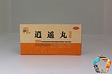 Сяо Яо Вань- при менструальных болях, регулирует эндокринную систему, фото 2