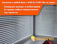 Горизонтальные Жалюзи на Окна В Киеве