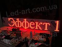 Светодиодное табло бегущая строка LED-ART-320х1920х80 мм,  led табло вывеска