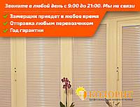 Металлические Горизонтальные Жалюзи по всей Украине