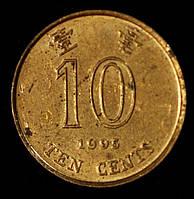 Монета Гонконга 10 центов 1995 г.