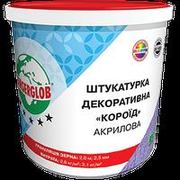 Фасадная штукатурка Ансерглоб / Anserglob короед акриловая (зерно 2,0 и 2,5 мм) - 25 кг