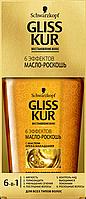 Масло-роскошь Gliss Kur - 75мл