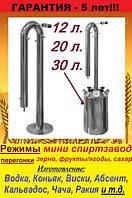 Колонна бражная ректификационная с баком из нержавейки на 14/24/33 литра