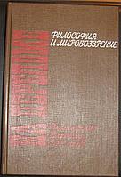 На переломе. Философские дискуссии 20-х годов Философия и мировоззрение