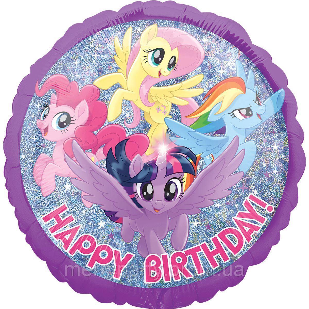 """Happy Birthday Маленькие Пони 18"""" (45 см) круг Anagram США шар фольгированный"""