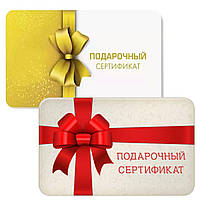Подарочный сертификат. Пластиковая карта. Подарочная карта.
