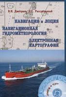 Навигация и лоция, навигационная гидрометеорология, электронная картография + CD. Дмитриев В.И., Ра