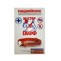 Ошейник МИСТЕР ГАФФ инсектоакарицидный для собак от блох и клещей диазинон 75 см коричневый