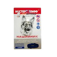 Ошейник МИСТЕР ГАФФ инсектоакарицидный для собак от блох и клещей фипронил 70 см синий