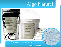 Альгинатная маска для  кожи лица Анти акне Algo Naturel (Альго Натюрель) 200 г.