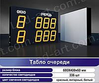 Светодиодное табло электронной очереди 600 х 400 мм LED-ART-600х400-335