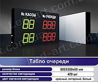 Светодиодное табло электронной очереди 800 х 500 мм LED-ART-800х500-420