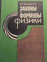 Кузьмічов Ст. Е. Закони і формули фізики. Довідник. К., 1989.