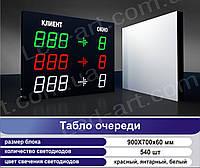 Светодиодное табло электронной очереди 900 х 700 мм LED-ART-900х700-540