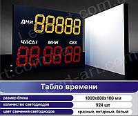 Светодиодное табло времени 1000 х 800 мм LED-ART-1000х800-924