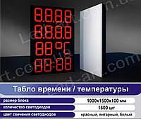 Светодиодное табло времени / температуры 1000 х 1500 мм LED-ART-1000х1500-1600