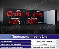 Светодиодное промышленное табло 2000 х 700 мм LED-ART-2000х700-1180