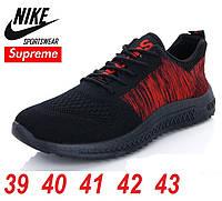 Кроссовки мужские Supreme & Nike. Бесшовная технология. Производство Индонезия.