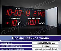 Светодиодное промышленное табло 3800 х 1500 мм LED-ART-3800х1500-2100