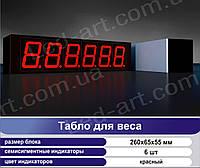 Светодиодное табло для веса 260 х 65 мм LED-ART-260х65