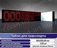 Светодиодное табло для транспорта 900 х 220 мм LED-ART- 900х220-1152
