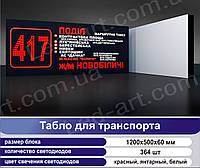 Светодиодное табло для транспорта 1200 х 500 мм LED-ART- 1200х500-364