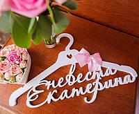 Свадебная вешалка плечики именные невеста