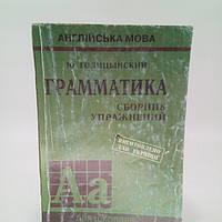 Голицынский Ю. (Галицынский Ю.) Грамматика английского языка (б/у)., фото 1