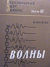 Краудоф Ф. Хвилі. Берклеевский курс фізики. том 3. М., 1976.