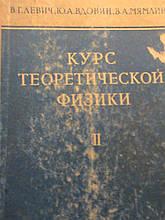 Левич В. Р. Курс теоретичної фізики. том 2. Електромагнітні процеси. Квантова механіка. М., 1962.