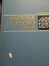 Вейсс Р. Фізика твердого тіла. М. 1968.