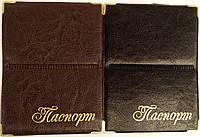 Обложка для паспорта мини нового образца кожзаменитель