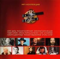 МР3 - Диск Актор і пісня. CD 2. Колекція mp3