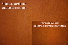 Кожа ременная чепрачная (Чепрак) т.4,0 мм.,цвет рыжий