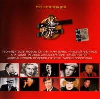 МР3 - Диск Актор і пісня. CD 1. Колекція mp3