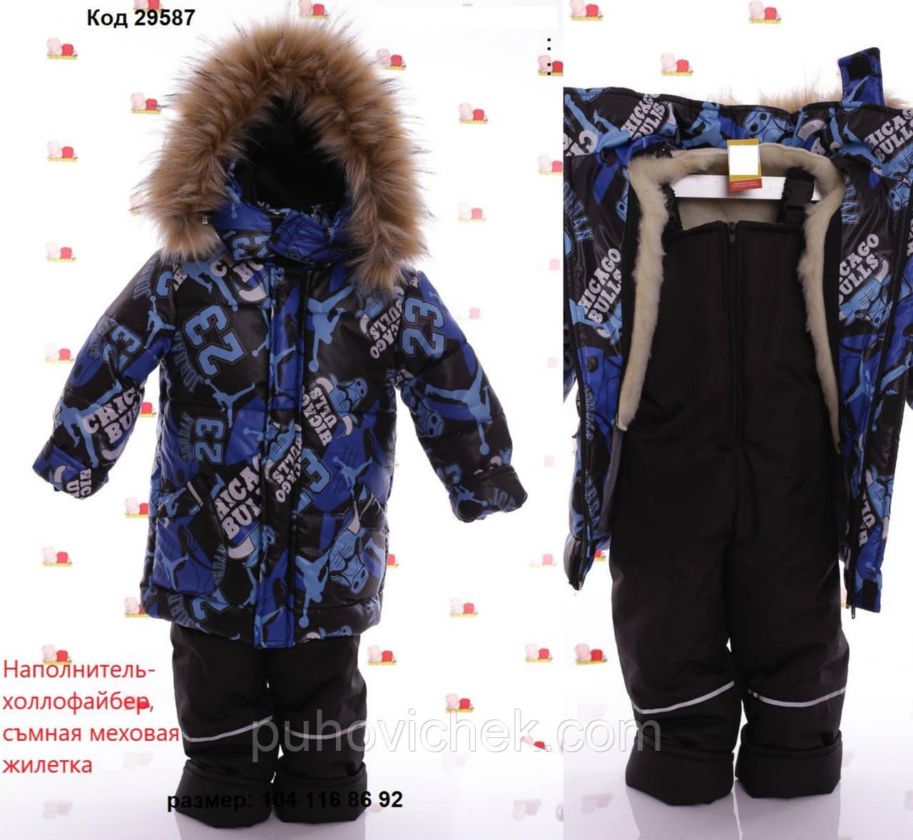 Детские зимние комбинезоны для мальчиков на холлофайбере
