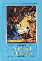 Библия детская УБО (голубая) Б. Арапович, В. Маттелмяки, фото 1