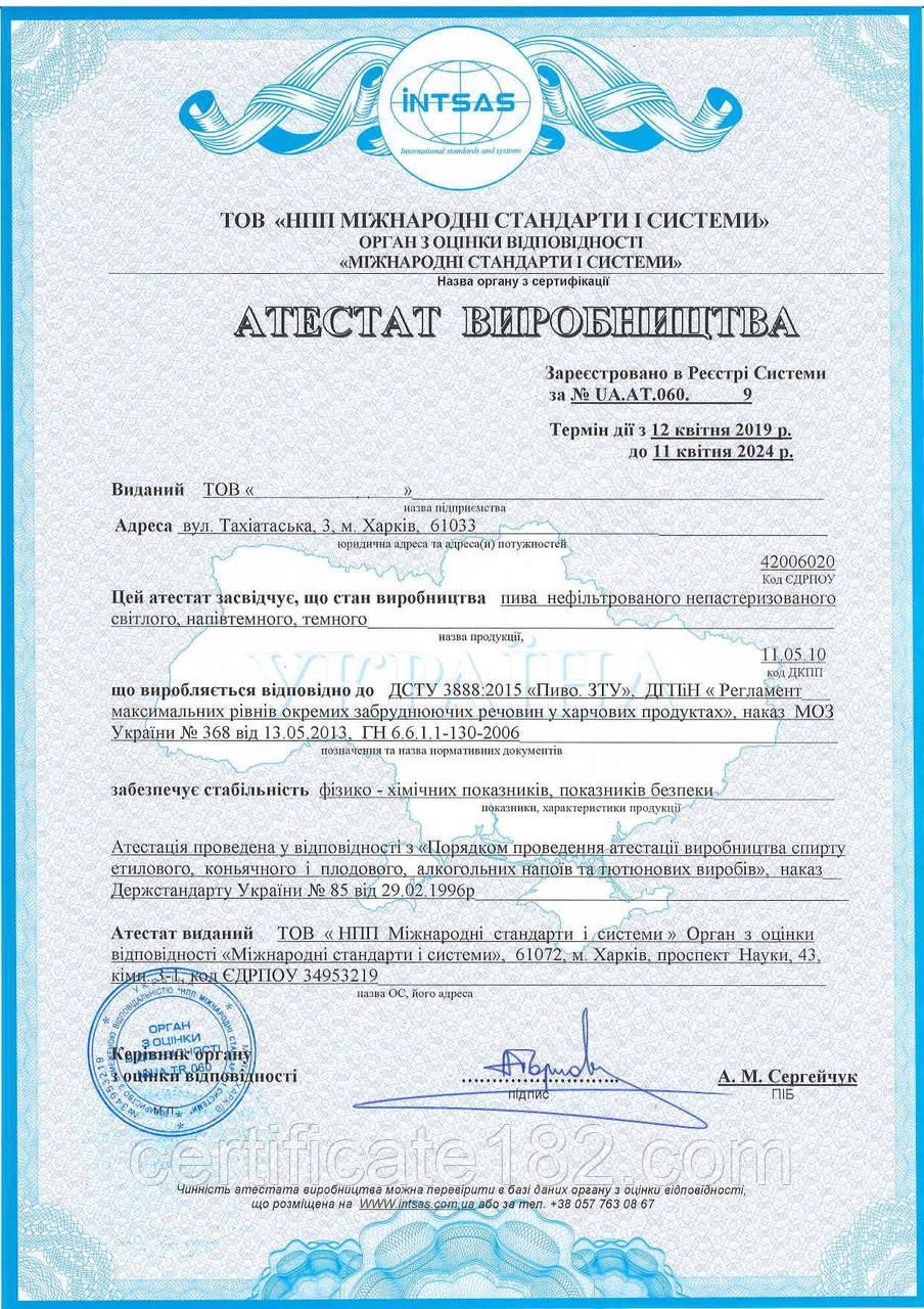 Аттестат на производство алкогольной продукции для получения лицензии
