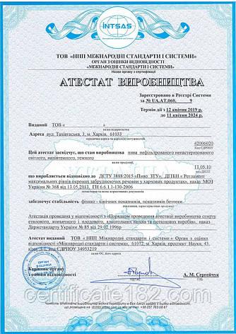 Атестат на виробництво алкогольної продукції для отримання ліцензії, фото 2