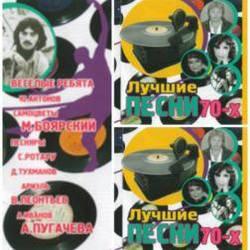 МР3 - Диск Кращі пісні 70-х