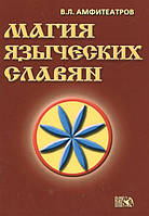 Магия языческих славян. Амфитеатров В., фото 1