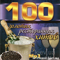 МР3 - Диск 100 Золотих ресторанних хітів