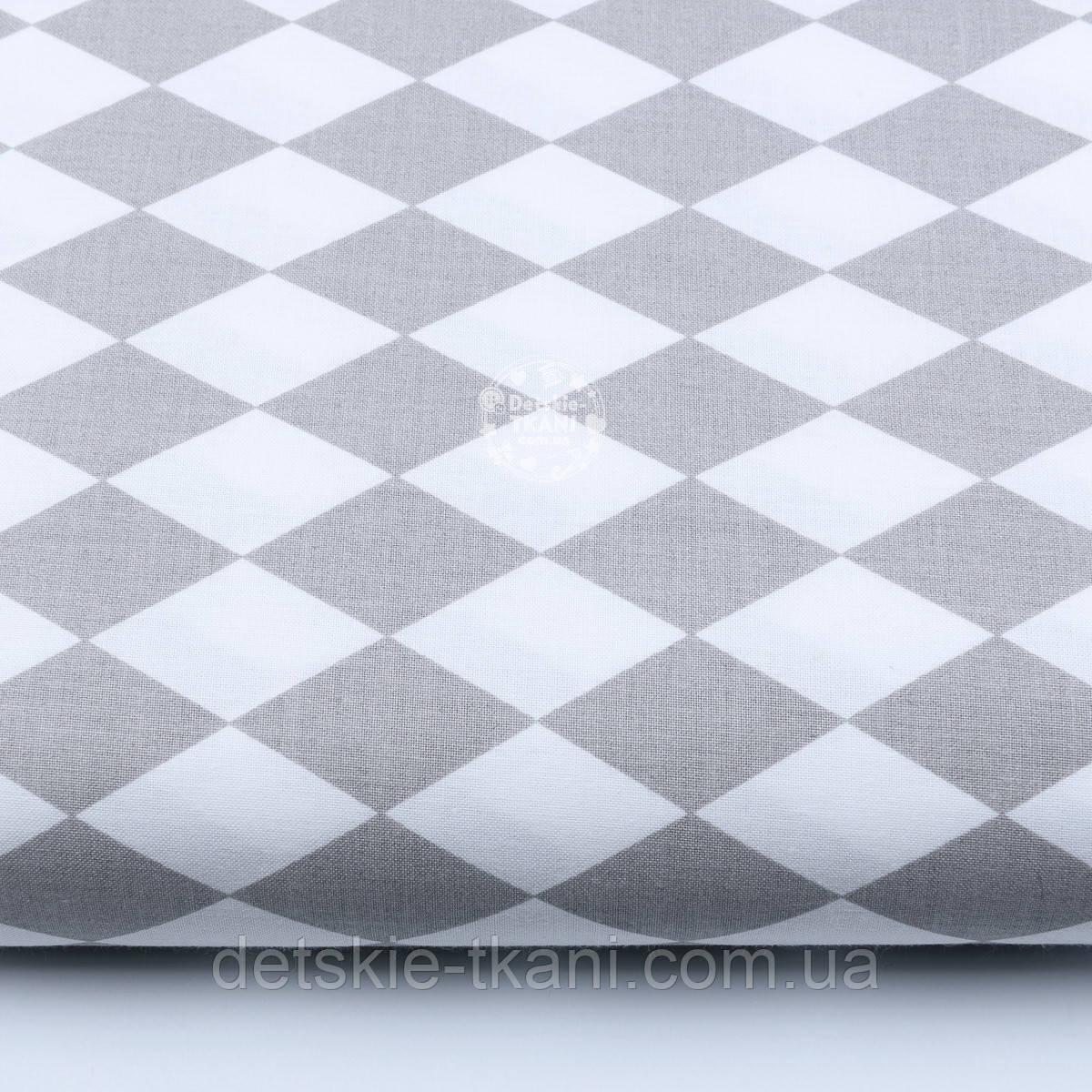 """Лоскут ткани """"Ромбы серо-белые Арлекин""""  № 1891, размер 37*80 см"""