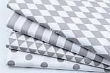 "Лоскут ткани ""Ромбы серо-белые Арлекин""  № 1891, размер 37*80 см, фото 9"