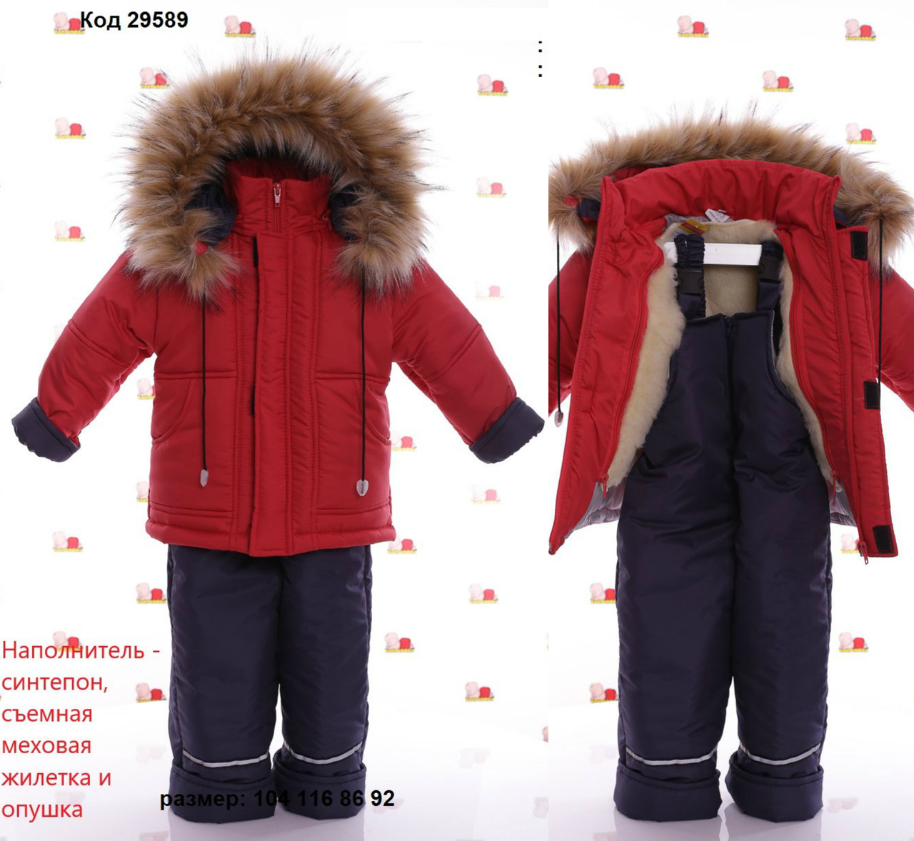 Детский зимний комбинезон для мальчика очень теплый