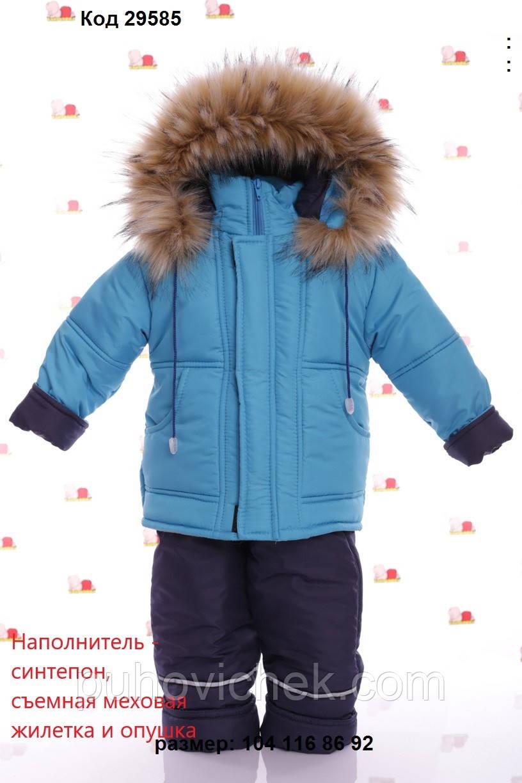 Зимний детский комбинезон для мальчика на меховой подстежке