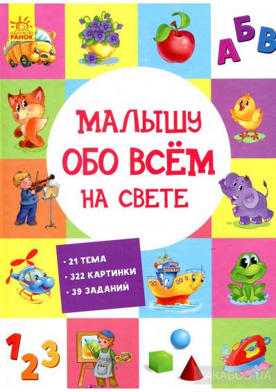 "Малышу обо всем на свете (рус.) ""Ранок"""
