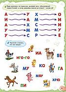 """Малышу обо всем на свете (рус.) """"Ранок"""", фото 2"""